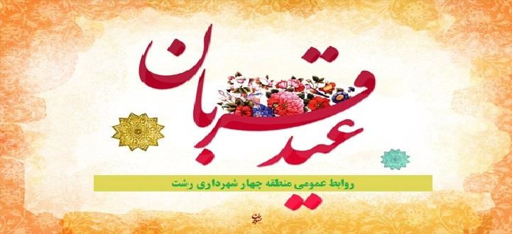 پیام تبریک مدیر منطقه چهار شهرداری رشت به مناسبت عید سعید قربان