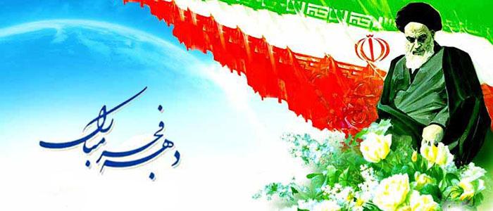 پیام تبریک مدیر منطقه چهار شهرداری رشت به مناسبت دهه فجر