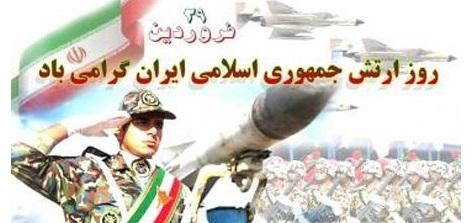پیام تبریک مدیر منطقه چهار شهرداری رشت به مناسبت روز ارتش