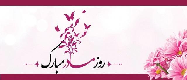 پیام تبریک مدیر منطقه چهار شهرداری رشت به مناسبت روز مادر