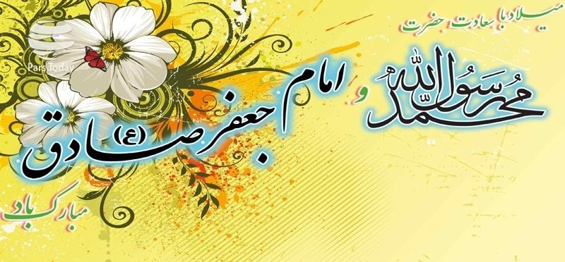 تبریک ولادت با سعادت پیامبر مکرم اسلام