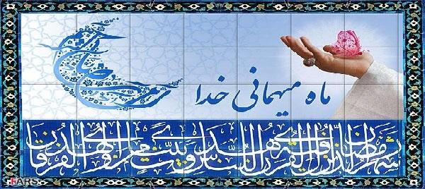تبریک حلول ماه مبارک رمضان