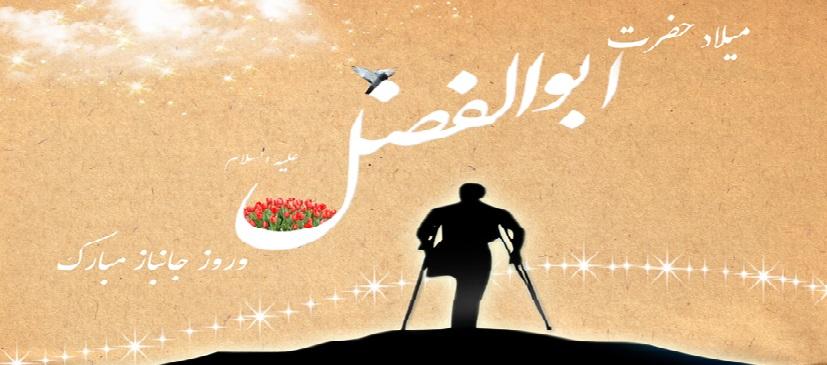 پیام تبریک مدیر منطقه چهار شهرداری رشت به مناسبت روز جانباز