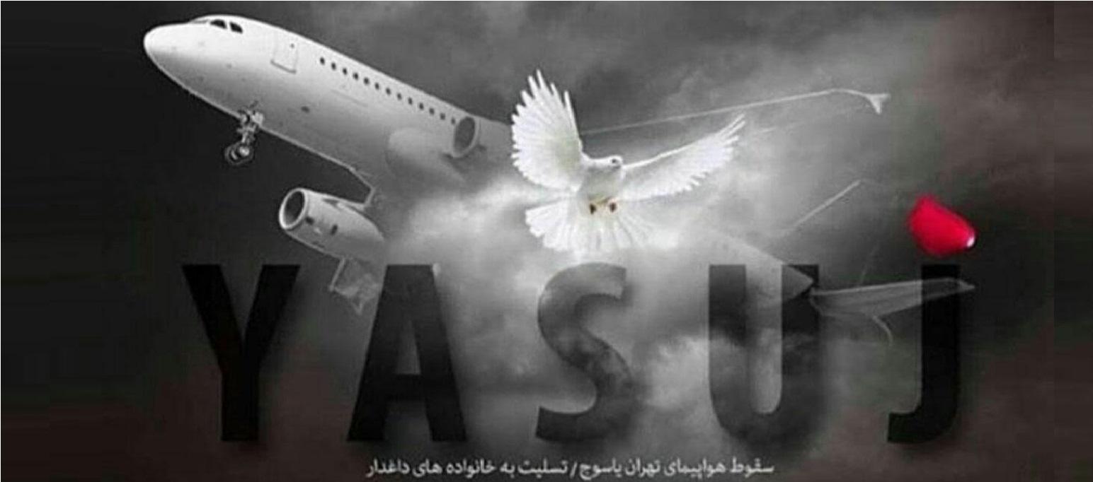 تسلیت به مناسبت پرواز مسافران تهران - یاسوج