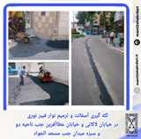 لکه گیری آسفالت  و ترمیم نوار فیبر نوری در خیابان لاکانی و خیابان عطا آفرین جنب ناحیه دو و سبزه میدان جنب مسجد الجواد