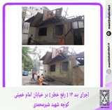 اجرای بند 14 (رفع خطر) در خیابان امام خمینی کوچه شهید شیر محمدی