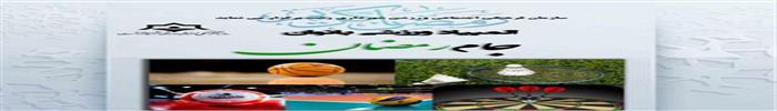 مراسم اختتامیه مسابقات جام رمضان بانوان شهرداری رشت برگزار می شود