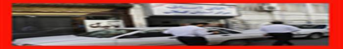 با هدف حفظ و حراست از جان و مال شهروندان صورت گرفت: توافق نامه اتاق اصناف مرکز استان گیلان و سازمان آتش نشانی و خدمات ایمنی شهر رشت