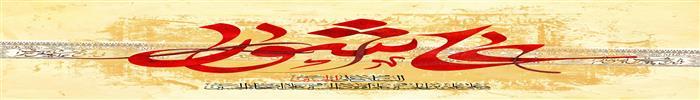سازمان فرهنگی ،اجتماعی و ورزشی شهرداری رشت : فرا رسیدن ایام عزاداری اباعبدالله الحسین (ع) را به تمامی مسلمانان جهان تسلیت عرض می نماییم