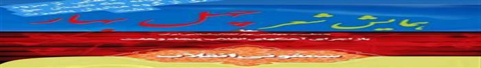 سازمان فرهنگی اجتماعی و ورزشی شهرداری رشت :همایش شعر چهل بهارو سمفونی انقلاب