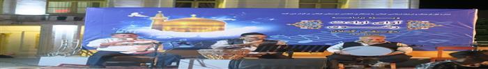 سازمان فرهنگی ، اجتماعی و ورزشی شهرداری رشت:به مناسبت دهه کرامت و ولادت امام رضا (ع) برگزار شد:  ویژه برنامه آوای ارادت رضوی