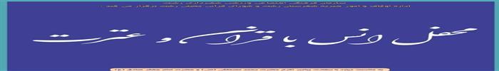 سازمان فرهنگی، اجتماعی و ورزشی شهرداری رشت: برگزاری محفل انس با قرآن و عترت به مناسبت ولادت حضرت رسول اکرم (ص) و امام جعفر صادق (ع)