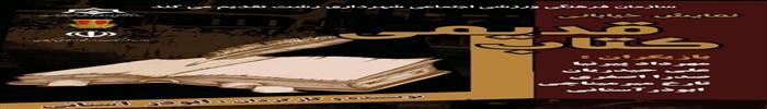 سازمان فرهنگی، اجتماعی و ورزشی شهرداری رشت: نمایش خیابانی « کتاب قدیمی» در فصل سوم تئاتر خیابانی دائم رشت برگزار می شود