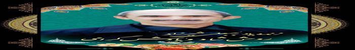 پیام تسلیت سازمان فرهنگی، اجتماعی و ورزشی شهرداری در پی درگذشت پدر محترم رییس کمیسیون بهداشت، محیط زیست و خدمات شهری شورای اسلامی شهر رشت