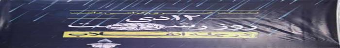 سازمان فرهنگی اجتماعی و ورزشی شهرداری رشت :گزارش تصویری نشست خبری گرامی داشت 12 دی روز رشت در چله انقلاب