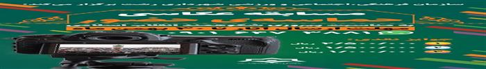 """سازمان  فرهنگی ، اجتماعی و ورزشی شهرداری رشت:  مسابقه عکاسی """"حماسه حضور"""""""