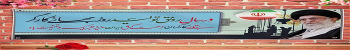 پیام تبریک مدیر منطقه چهار شهرداری رشت به مناسبت روز جهانی کارگر