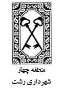 دیدار مدیر منطقه چهار شهرداری رشت با رئیس پلیس آگاهی استان گیلان