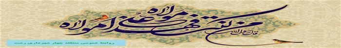 پیام تبریک مدیر منطقه چهار شهرداری رشت به مناسبت عید غدیر خم