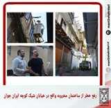 رفع خطر از ساختمان مخروبه واقع در خیابان شیک کوچه ایران جوان در محدوده منطقه دو